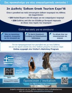 prosklisi-greek-tourism-expo-2016
